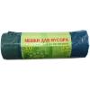 Мешки 35kл  для мусора с ручками для затягивания  10шт VitAiuX