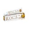 R.O.C.S. 74 гр  в ассортименте