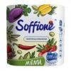 Полотенца бумажные Soffionе (4 рулона ) 2-х слойные
