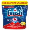 Таблетки для посудомоечной машины  FINISH 50 ШТ